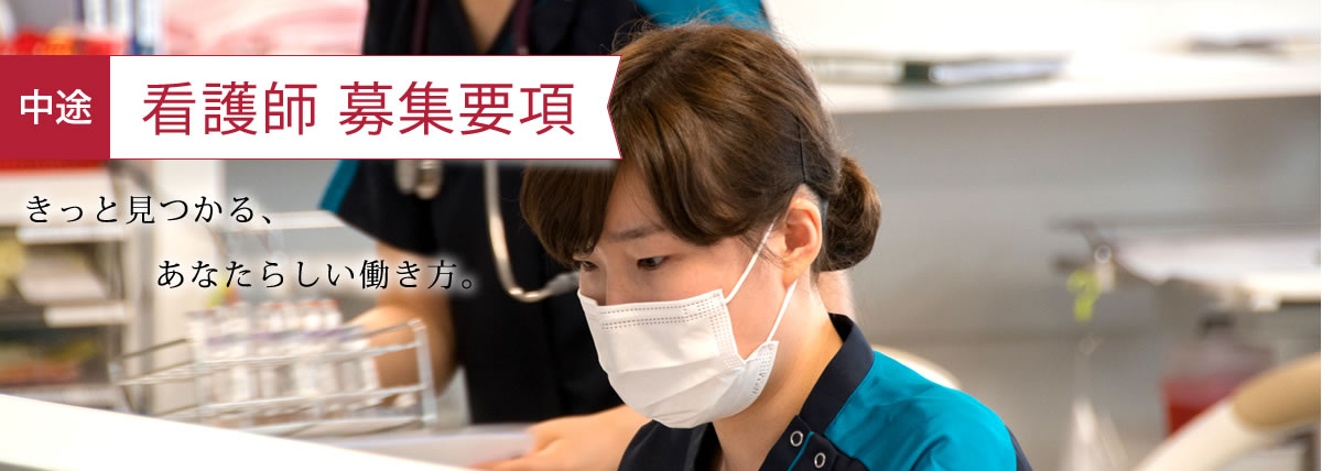中途 看護師 募集要項