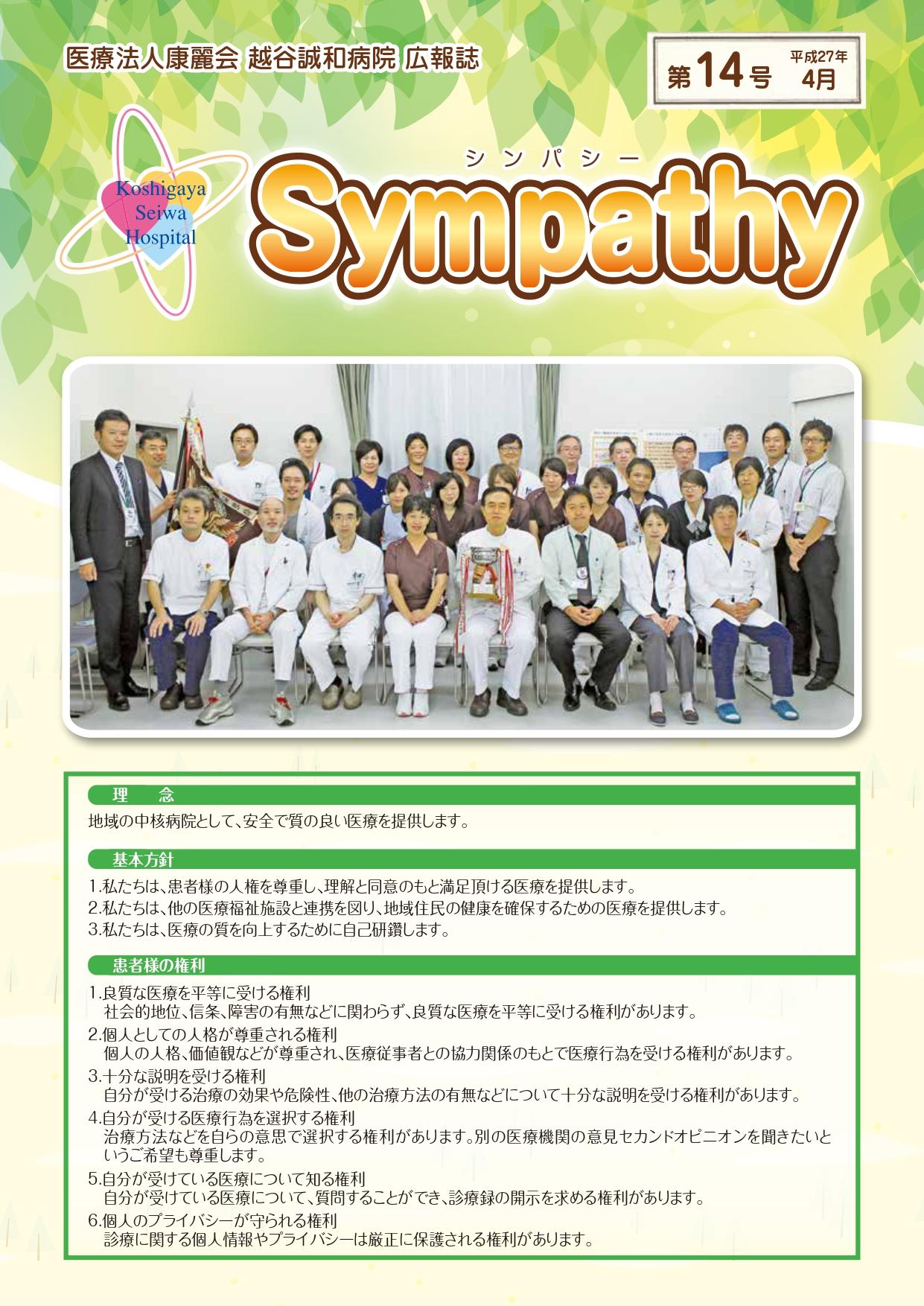 Sympathy 第14号