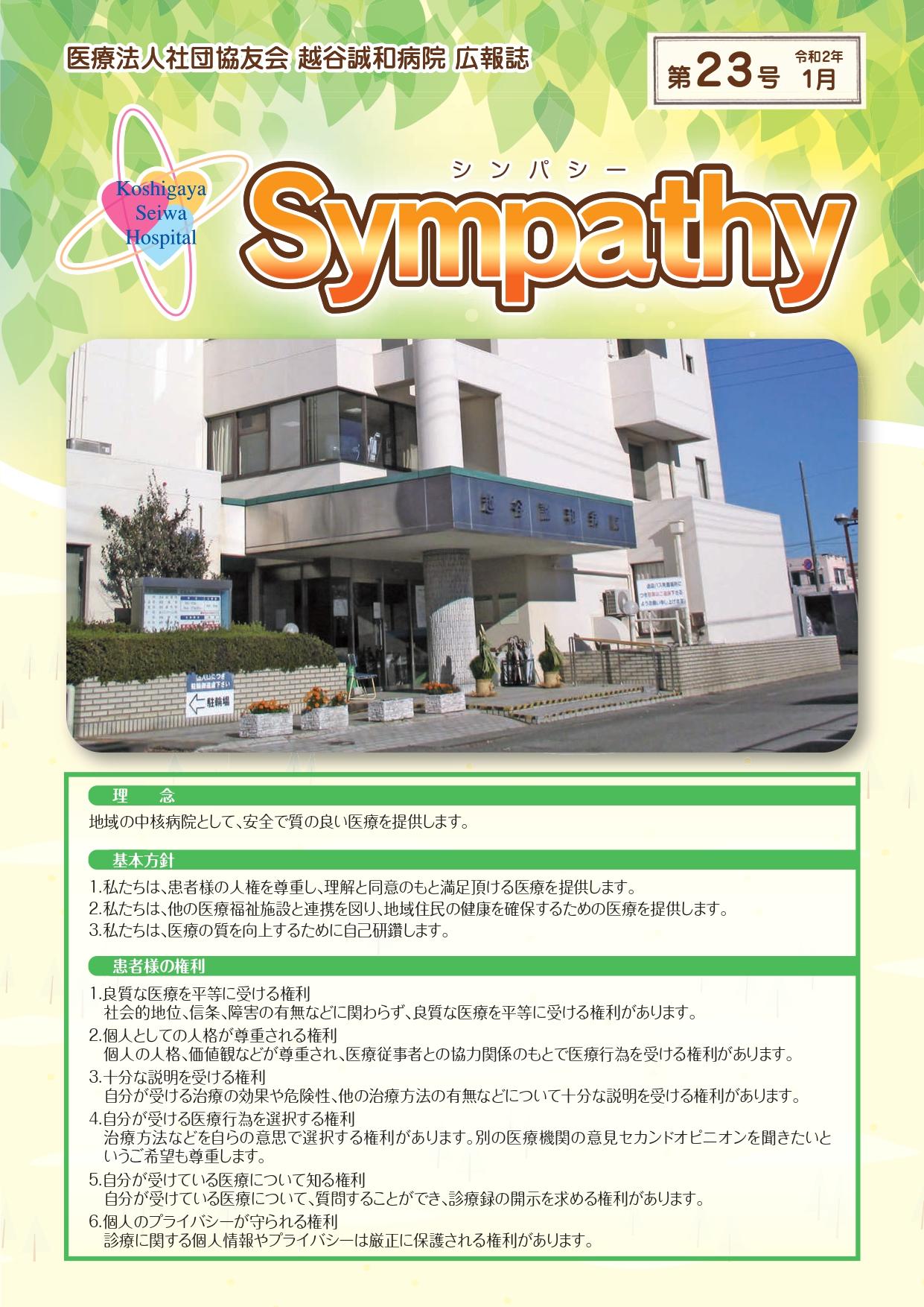 Sympathy 第23号