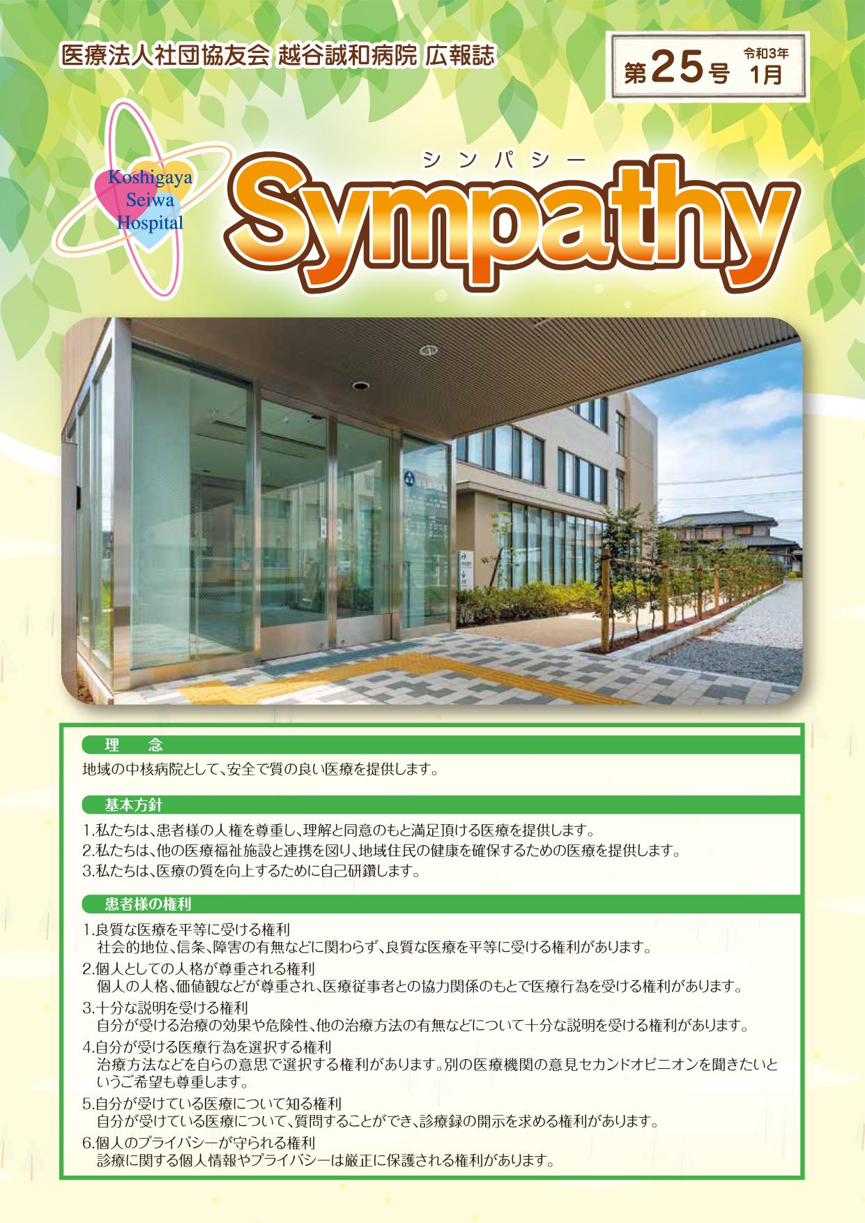 Sympathy 第25号