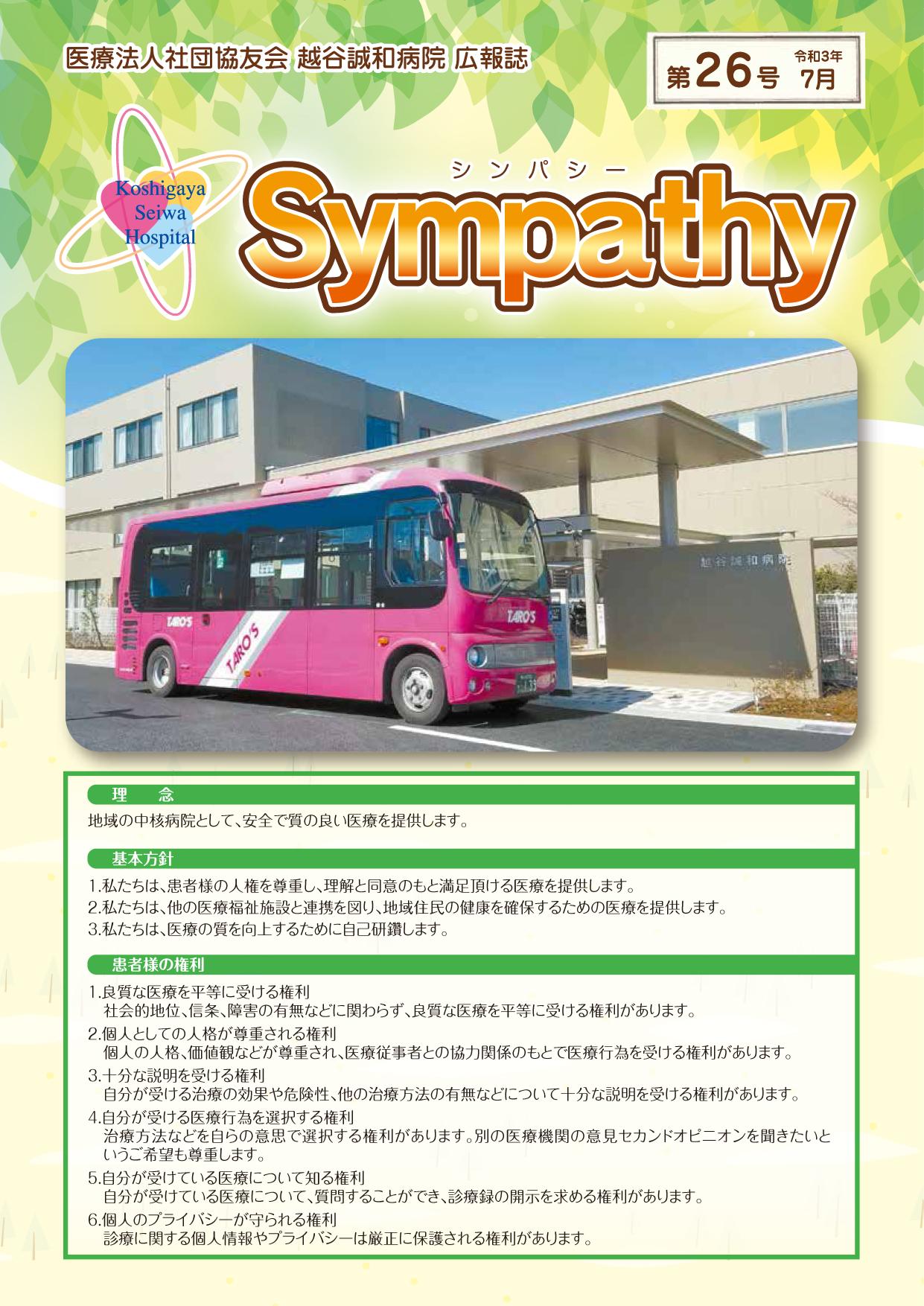 Sympathy 第26号