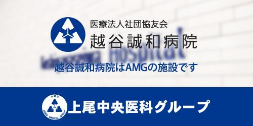 越谷誠和病院はAMGの施設です