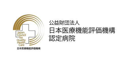 公益財団法人 日本医療機能評価機構認定病院